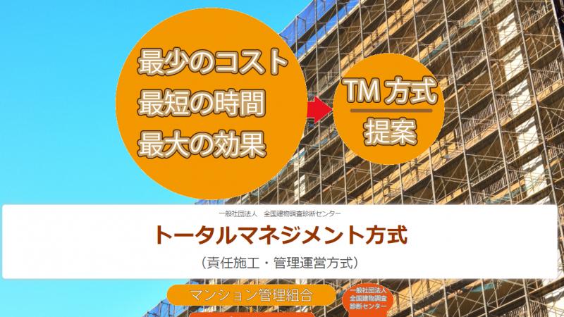 一般社団法人 全国建物調査診断センター「トータルマネジメント方式」のHP開設