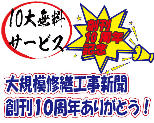 『大規模修繕工事新聞』創刊10周年記念 感謝キャンペーン