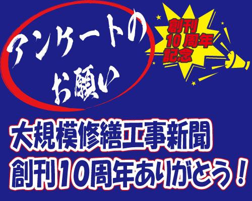 『大規模修繕工事新聞』創刊10周年記念 緊急アンケート開始