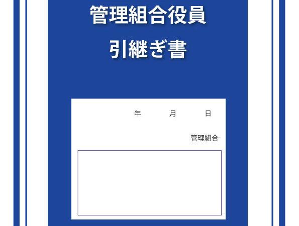 「管理組合役員引継書」進呈キャンペーン/新役員さまをご紹介ください
